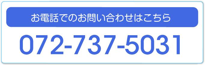 電話番号072-737-5031
